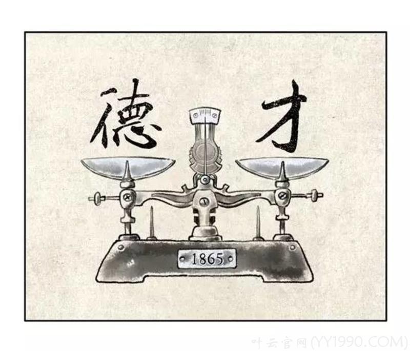 """【YY日记】第037期 2017-07-31 """"德不配位""""很严重--叶云官网"""